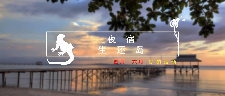 夜宿生还岛 :: 四月 - 六月 促销活动