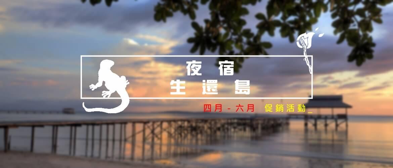 夜宿生還島 :: 四月 - 六月 促銷活動