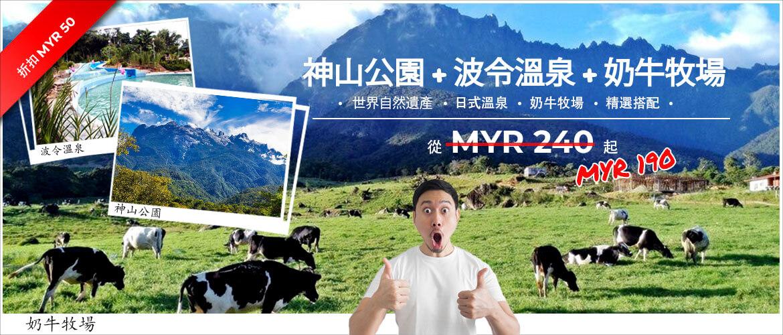 神山公園+波令溫泉+奶牛牧場綜合配套