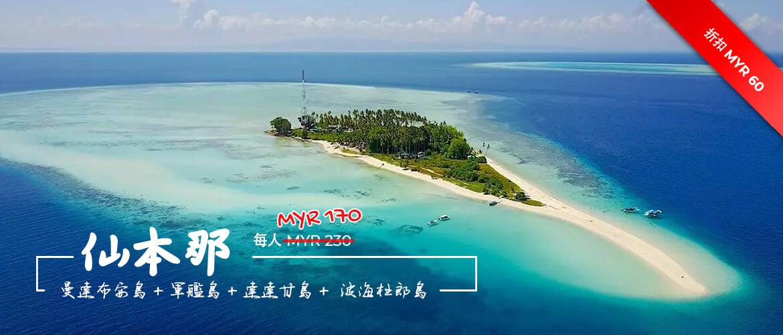 曼達布安島 + 軍艦島 + 達達甘島 + 波海杜朗島