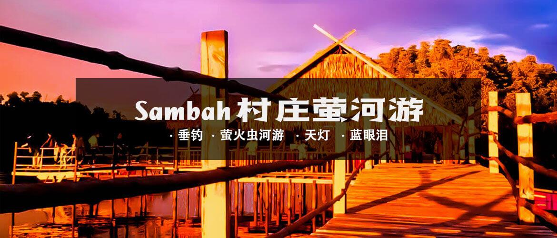 Sambah 村庄萤河游