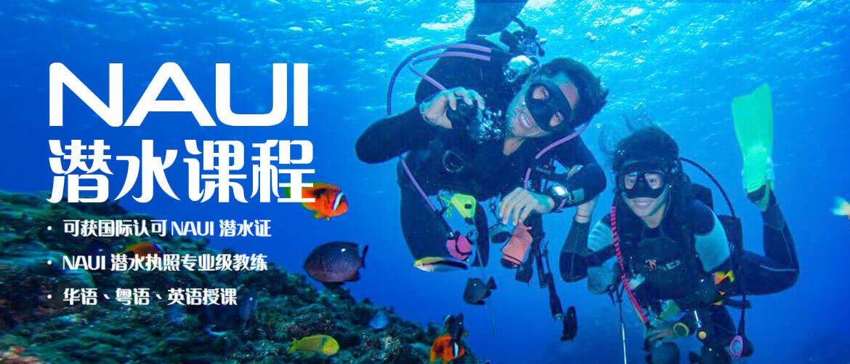 NAUI 潜水课程