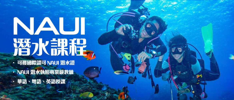 NAUI 潛水課程