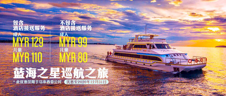 蓝海之星巡航之旅