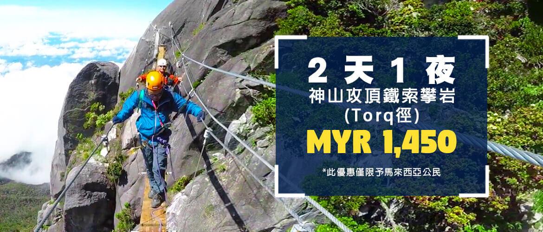 2天1夜 神山攻頂鐵索攀岩 (Torq徑) -大馬公民優惠