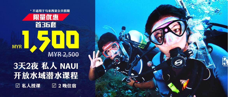 限量优惠 - 3天2夜 私人 NAUI 开放水域潜水课程