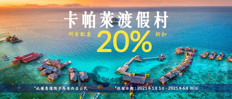 卡帕萊渡假村20%折扣 (延長優惠)