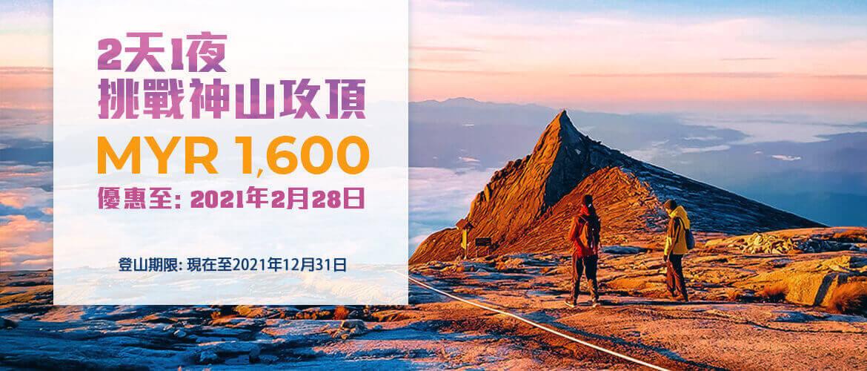 2天1夜 挑戰神山攻頂 2021
