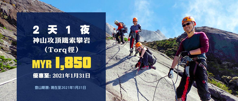 2天1夜 神山攻頂鐵索攀岩 (Torq徑) 2021