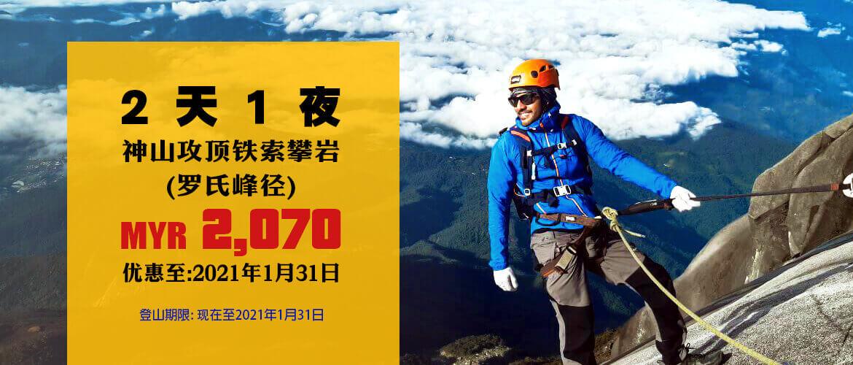 2天1夜 神山攻顶铁索攀岩(罗氏峰径)