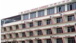 祥园大酒店